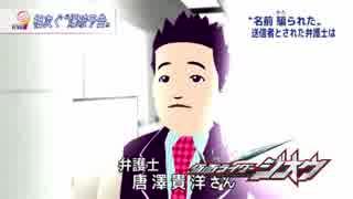 【仮面ライダージオウ】第n話 無能弁護士2012 予告動画