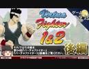 【バーチャファイター1・2】アメリカを本気にさせた日本の技術【第54回後編-ゲーム夜話】
