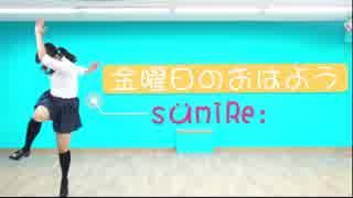 【踊ってみた】 金曜日のおはよう 【sümiRe:】