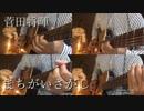 【ギター】菅田将暉/まちがいさがし Acoustic Arrange.Ver 【多重録音】