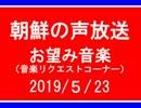 【NK-POP】朝鮮の声放送音楽リクエスト【108/5/23】