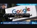"""Googleがファーフェイ""""排除""""へ YouTubeやGmailはどうなる!?"""