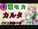 【バンドリ ガルパ】バンドリカルタ・究極の癒し『青葉モカ編』(CV.三澤紗千香)