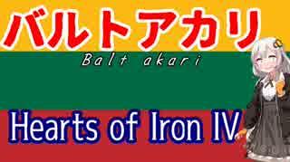バルトアカリ~バルト諸国統一の姿~【HoI4】