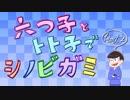 【卓ゲ松さん】六つ子とトト子で忍神_Part2【GM末弟】