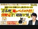 青木理の総連的「俺がペイコクだ!」と菅野完の書類送検は「昭和の男」だからか|みやわきチャンネル(仮)#460Restart318