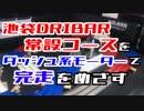【ミニ四駆】3レーンガチコースをダッシュ系モーターで完走をめざす! しかし上には上が…