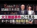 【どうなる?日本企業 #3】大王製紙事件はこう見る、オーナー企業と特別背任罪[桜R1/5/24]