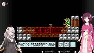 【マリオ3】きりたんが世界を救う? 暗黒