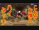 【DQビルダーズ2】ジョンヌinからっぽ島part87(終)