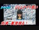 遊戯王ARC-V TFSP 遊矢編 part2