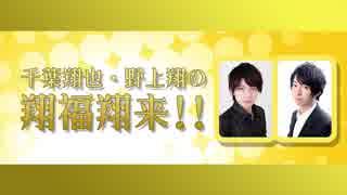【第99回】千葉翔也・野上翔の翔福翔来!! 5月22日放送