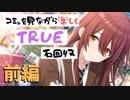 【シャニマス】コミュを見ながら楽しくTRUE石回収【大崎甜花】FULL(アーカイブ前編)