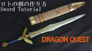 【ドラクエ】ロトの剣の作り方【実物大 鞘付き】