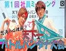 【2nd#8】天下一バトルバンダナ大会~ダイジェスト~【K4カンパニー】