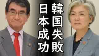 河野太郎外相の激怒で始まった日韓外相会談は予想通り交渉決裂、韓国との関係改善はあり得ない事を確認しただけだった!