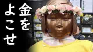 韓国が慰安婦問題で日本政府を訴える暴挙に出て全日本国民大激怒!韓日関係改善の意思ゼロだった模様