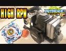 【史上初】22ccエンジンでベイブレードは回せるのか【 #ベイブレードバースト 】 #BeybladeBurst