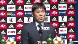 サッカー日本代表 南米選手権(コパアメリカ) メンバー発表記者会見【全編ノーカット】