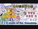 日中韓友好の曲Vol.6『いざ、団結の門を開け!』『中日韓友好的歌曲』『한중일 우호의 곡』CJK music of the friendship~One for world peace~