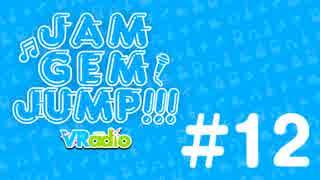 VRadio~JAM GEM JUMP!!!~#12