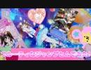 キラッとプリチャンジュエル2弾~フルーティなジャンプとんでみた!~