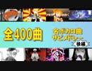 【全400曲】VOCALOID名曲サビメドレー'19春・後編【作業用】