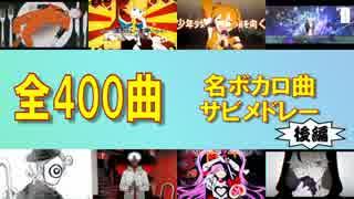 【全400曲】VOCALOID名曲サビメドレー'19