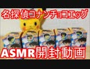 【ASMR】名探偵コナンチョコエッグ開封動画【しろーと】