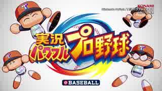 Switch新作「実況パワフルプロ野球(Nintendo Switch)」プロモーションムービー