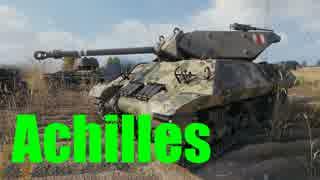 【WoT:Achilles】ゆっくり実況でおくる戦車戦Part548 byアラモンド
