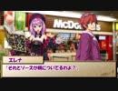 【ゆっくりTRPG】MMDer共のシノビガミ 「女子会 in [M]」Part1