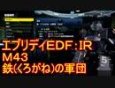 【EDF:IR】ハードでエブリディアイアンレイン!M43 鉄(くろがね)の軍団【実況】