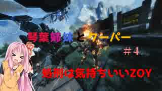 【Titanfall2】琴葉姉妹とクーパー#4 「処刑は気持ちいいZOY」【VOICEROID実況】