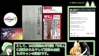 【テレビ東京】和田政宗議員、「ガイアの