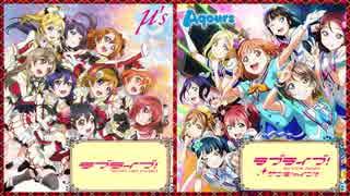 【μ's × Aqours】ラブライブ!スペシャルコラボMIX【作業用BGM】