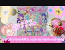 キラッとプリチャンジュエル2弾~公式ファンブックジュエル2紹介してみた!~