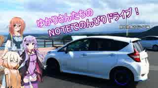 【VOICEROID車載】ゆかりさんたちのNOTEでのんびりドライブ! 倉吉ドライブ編