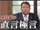 【直言極言】週刊朝日が皇室報道で言論テロ週刊誌をなで斬り否定![桜R1/5/24]