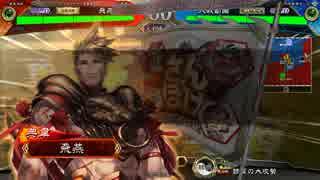 【三国志大戦5】駄君主が天下統一戦(復活時間減少戦)で遊ぶそうです1