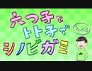 【卓ゲ松さん】六つ子とトト子で忍神_Part3【GM末弟】