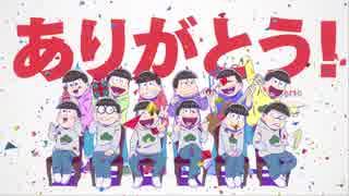 【おそ松さん】松野家6つ子 バースデーム