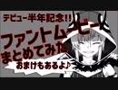 【屍鬼】ファントムービーまとめ+α【死神Vtuber】