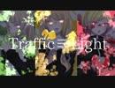 【Traffic≡Light】PaⅢ.SENSATION【歌ってみた】
