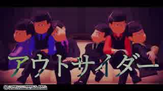 【MMDおそ松さん】アウトサイダー