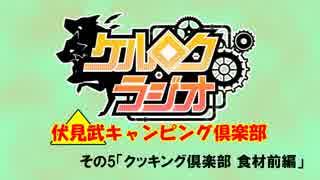 【ケルロクラジオ】ケルブレ超会議実写企画「伏見武キャンピング倶楽部 その5」