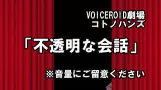 【VOICEROID劇場】コトノハンズ 不透明な