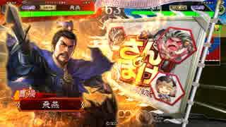 【三国志大戦5】駄君主が天下統一戦(復活時間減少戦)で遊ぶそうです2