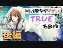 【シャニマス】コミュを見ながら楽しくTRUE石回収【大崎甜花】FULL(アーカイブ後編)
