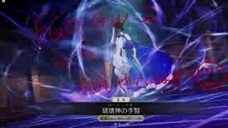 【GW】キキキのFGOAC珍道中2【楽しい】